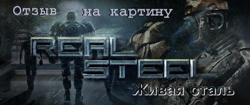 Реальная сталь - реальный фильм - Изображение 1