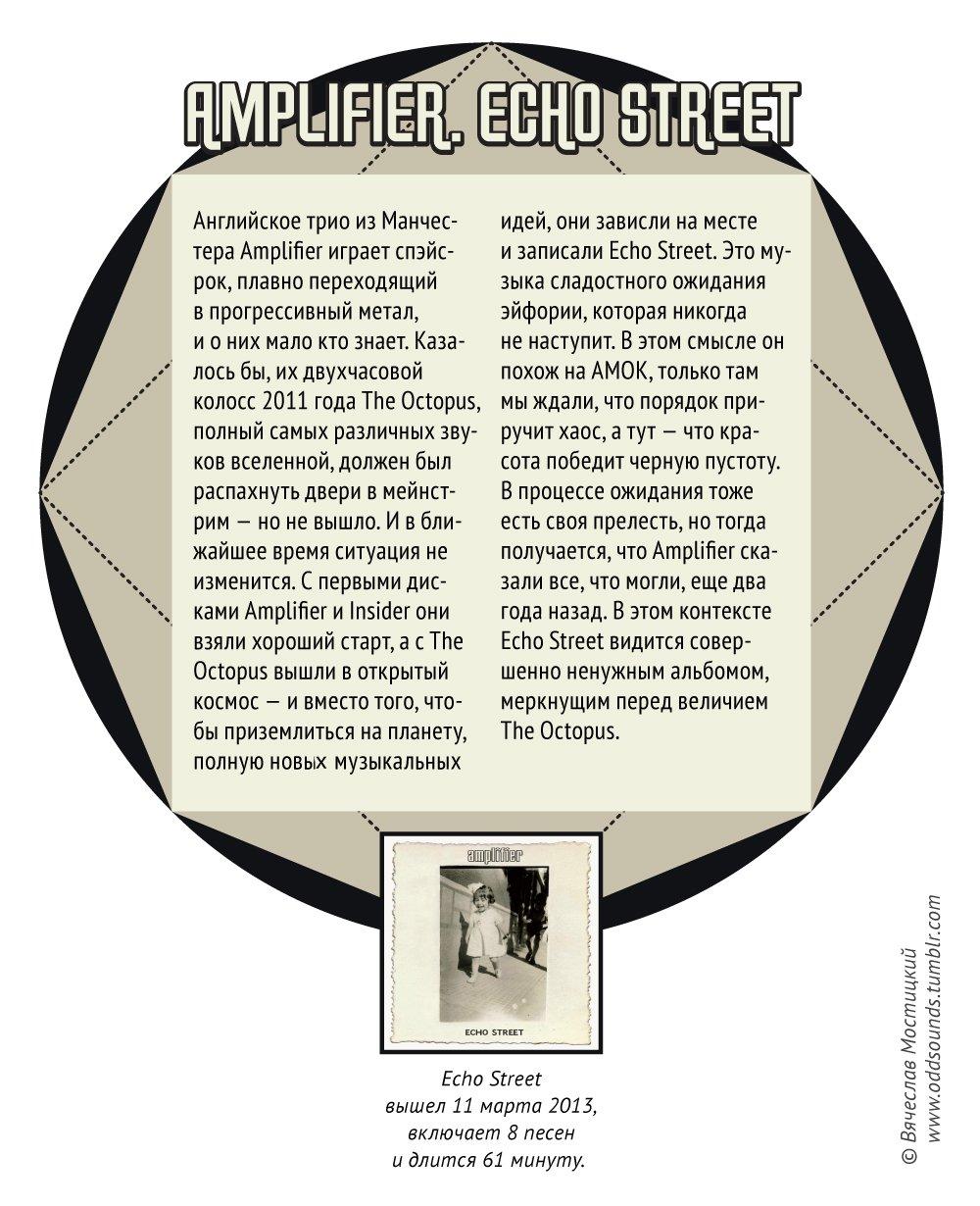 Oddsounds: английский спэйс-рок Amplifier  - Изображение 2