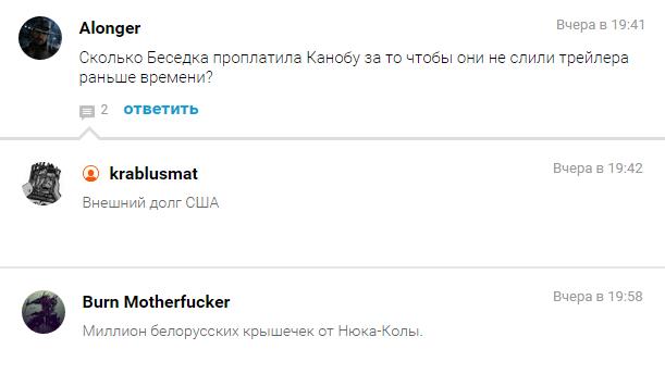 Как Рунет отреагировал на трейлер Fallout 4 - Изображение 25