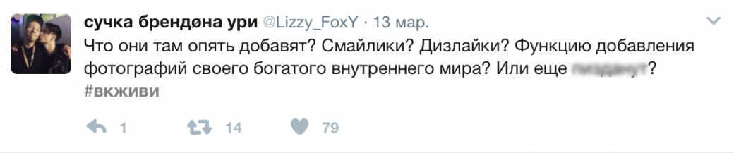 #ВКживи: Интернет два дня реагирует на перебои в работе «ВКонтакте» - Изображение 2