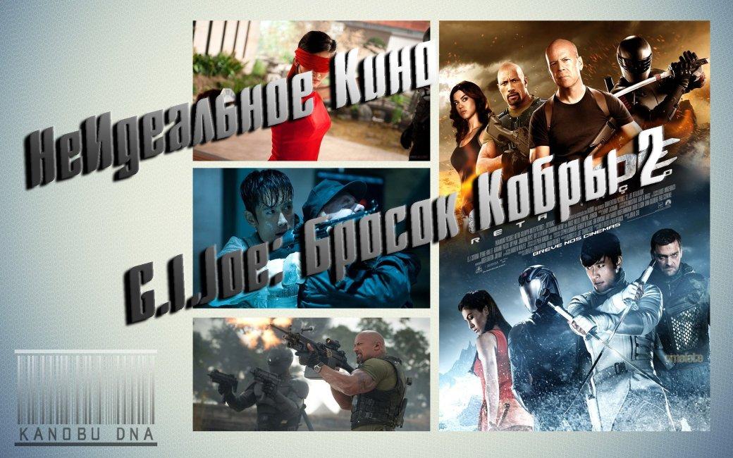 НеИдеальное Кино. G.I.Joe:Бросок Кобры 2 - Изображение 1