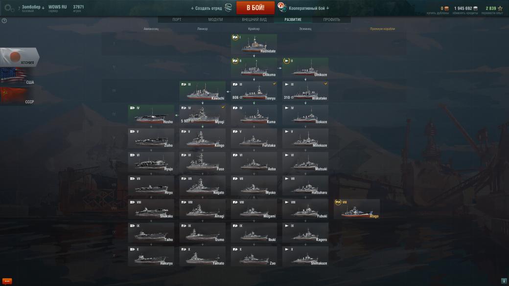 World of Warships. О кораблях глазами новичка - Изображение 4