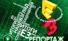Е3 2011. Репортаж