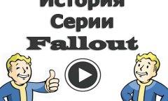 История серии Fallout (2 часть)