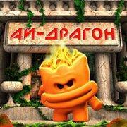 Аймоны. Драгон – фото обложки игры