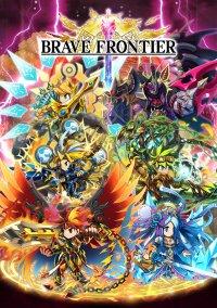 Brave Frontier – фото обложки игры