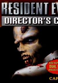 Resident Evil: Directors Cut – фото обложки игры