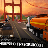 Скриншот World of Truck: Build Your Own Cargo Empire – Изображение 5