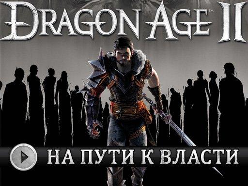 Dragon Age II. Дневники разработчиков (русские субтитры)