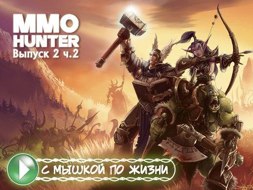 MMO-Hunter Выпуск 2.2