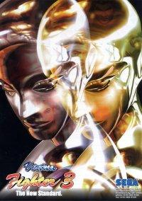 Virtua Fighter 3 – фото обложки игры