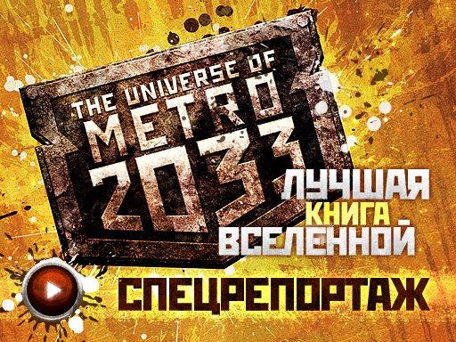 """Спецрепортаж. Вручение премии """"Лучшая книга Вселенной Метро 2033"""""""