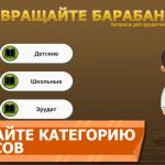 Скриншот Вращайте барабан – Изображение 6