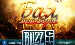 Концерт группы Tenacious D c BlizzCon 2010.