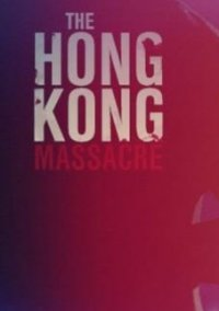 The Hong Kong Massacre – фото обложки игры