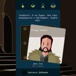 Скриншот Reigns: Game of Thrones – Изображение 2