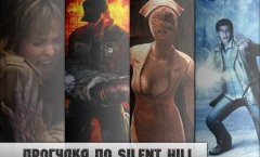 Прогулка по Silent Hill. Часть 2