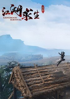 Ganghood Survival
