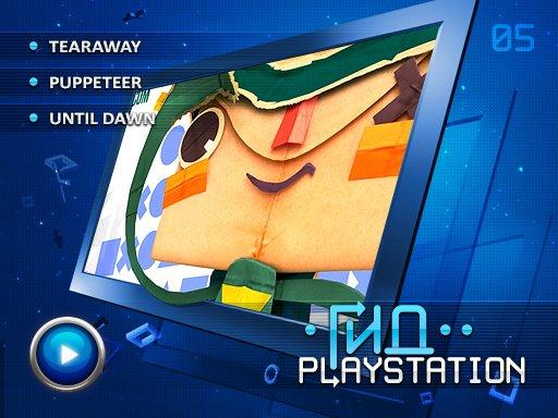 Гид PlayStation. Выпуск 5