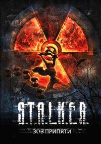 S.T.A.L.K.E.R.: Call of Pripyat – фото обложки игры