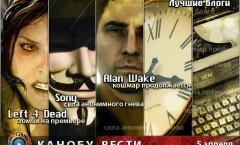 Канобу-вести (05.04.2011)