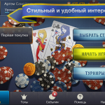 Скриншот World Poker Club – Изображение 8