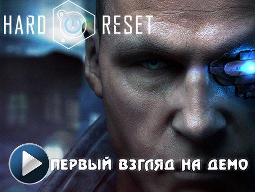 Первый взгляд на демо Hard Reset