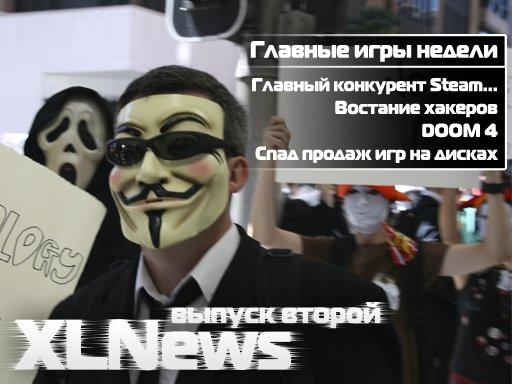 XLNews. выпуск второй