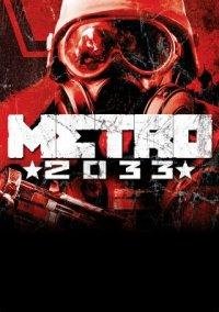 Metro 2033 – фото обложки игры