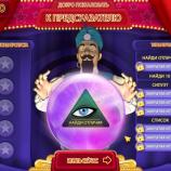 Скриншот Шоу спрятанных предметов – Изображение 2