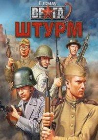 В тылу врага 2: Штурм – фото обложки игры