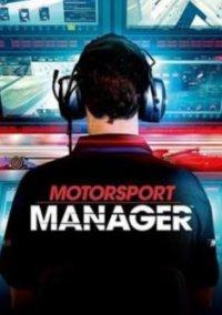 Motorsport Manager – фото обложки игры
