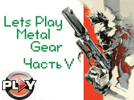 Lets Play Metal Gear. Часть 5