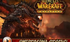 World of Warcraft - Cataclysm. Видеопревью