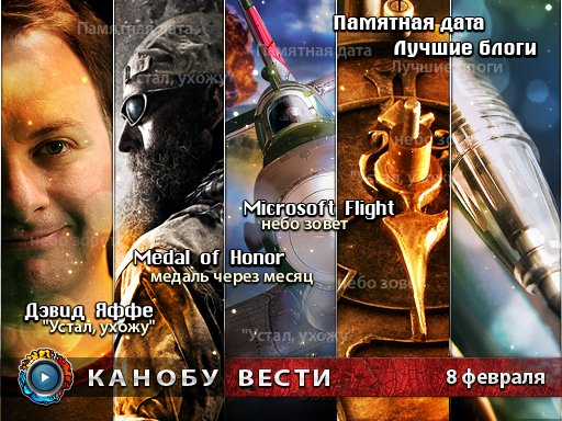 Канобу-вести (08.02.2012)