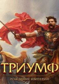Triumph: Dawn of Power – фото обложки игры