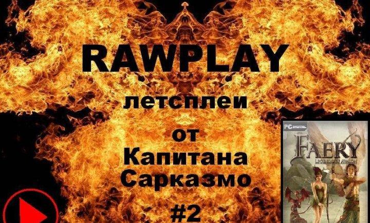 [RAWplay] Выпуск #2 - Faery: Legends of Avalon