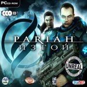 Pariah – фото обложки игры
