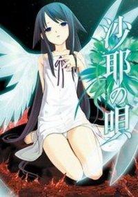 Saya no Uta – фото обложки игры
