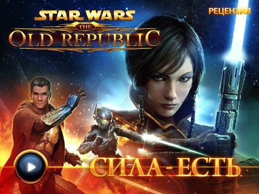 Star Wars: The Old Republic - Рецензия