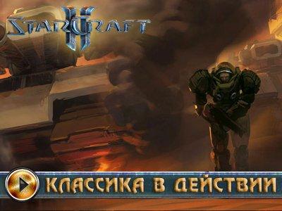 StarCraft II. Видеоинтервью