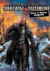 Санитары подземелий 2: В поисках черного квадрата – фото обложки игры