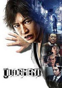 Judgment – фото обложки игры
