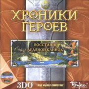 Heroes Chronicles: The Final Chapters – фото обложки игры
