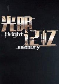 Bright Memory – фото обложки игры