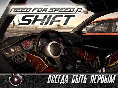 Need for Speed: Shift. Видеосоветы и подсказки