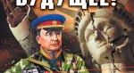 Как Сталина изображают всовременной российской литературе? Дико!. - Изображение 4
