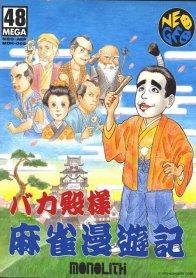 Bakatonosama Mahjong Manyuki