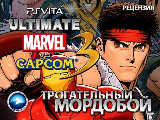 PS Vita - Ultimate Marvel vs. Capcom 3.  Рецензия