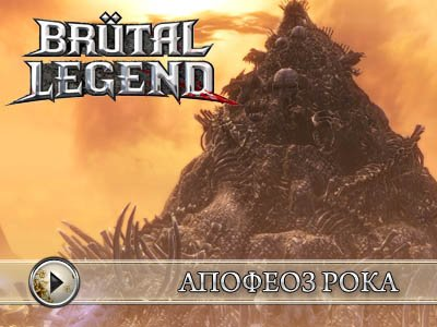 Brutal Legend. Видеорецензия